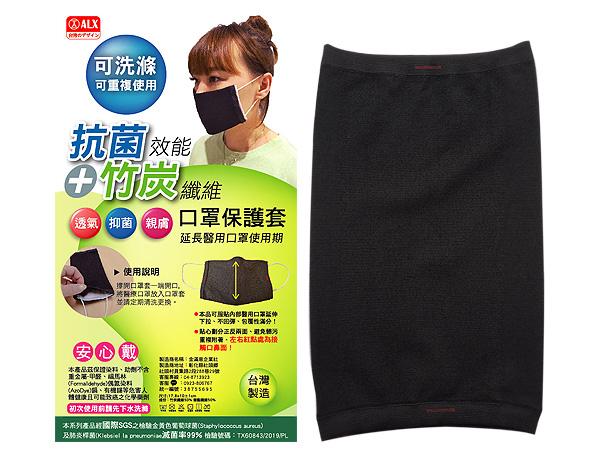 竹炭纖維口罩保護套(單入)【D912780】防禦必備
