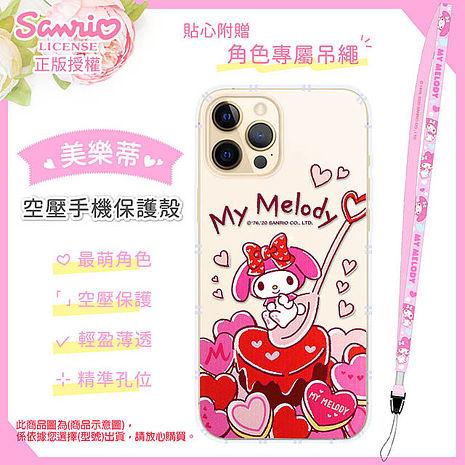 【美樂蒂】iPhone 氣墊空壓手機殼(贈送手機吊繩)iPhone 12 Pro Max