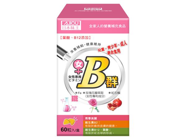 日本味王~女用維生素B群+鐵(60粒)【D656857】