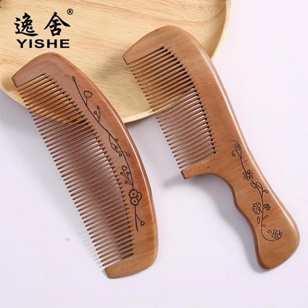梳子家用捲髮梳按摩梳防靜電檀木可愛小梳子脫髮長髮頭梳【免運】