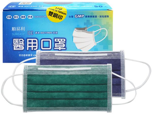 順易利~成人醫用口罩50入(醫療用口罩) 丹寧牛仔藍/墨綠色 款式可選【D256750】MD雙鋼印