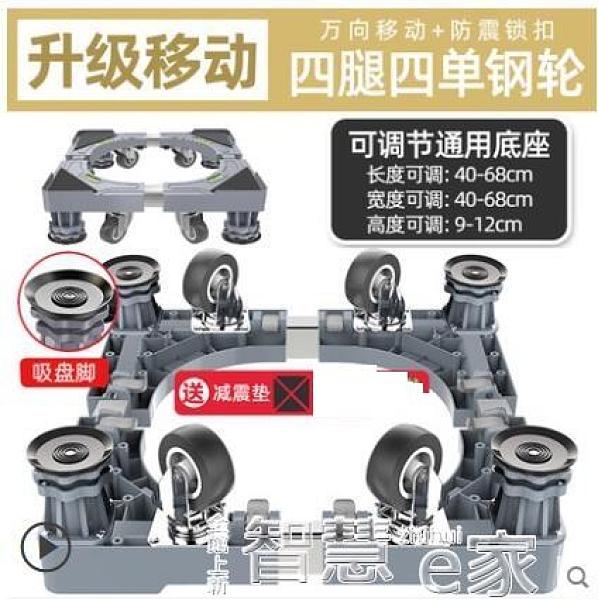 洗衣機底座托架移動萬向輪置物支架通用滾筒冰箱墊高波輪架子腳架 LX 【99免運】