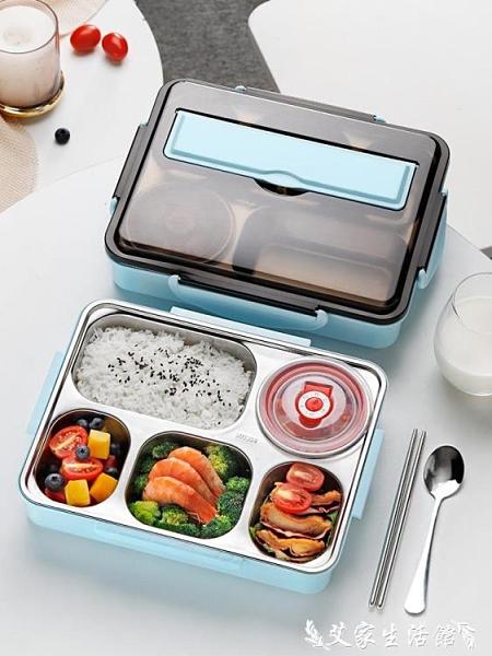 便當盒 分隔型304不銹鋼材質飯盒兒童小學生上班族便當餐盒保溫方便攜帶 艾家