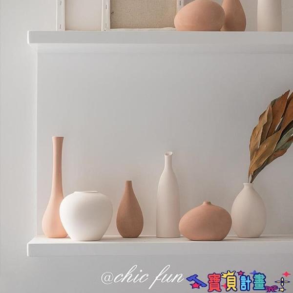 擺件 fun*素胚北歐陶瓷花瓶擺件客廳插花復古陶土小干花裝飾寶貝計畫 上新