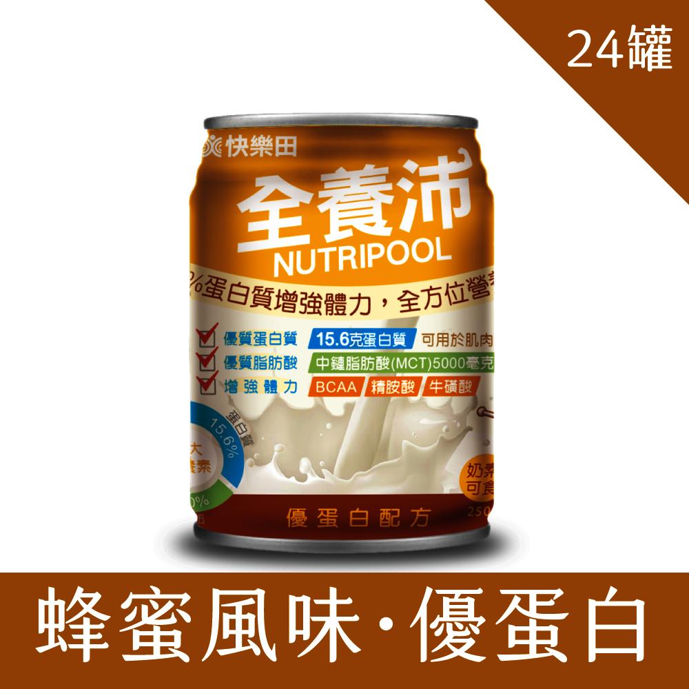 快樂田生技 全養沛 優蛋白均衡營養飲 蜂蜜風味 250ML/24罐/箱