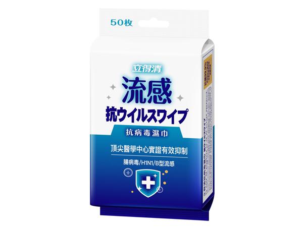 LET-GREEN 立得清~抗病毒濕巾(流感)50抽【D085467】