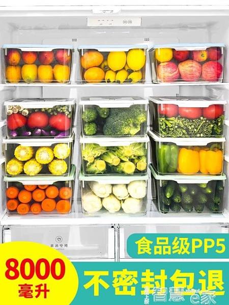 冰箱收納盒 大容量冰箱收納盒專用保鮮盒冷凍蔬菜雞蛋廚房食品整理盒密封神器 LX 智慧 618狂歡