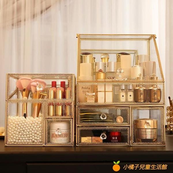 化妝品收納盒家用防塵口紅網紅桌面護膚刷梳妝臺整理大容量置物架【小橘子】