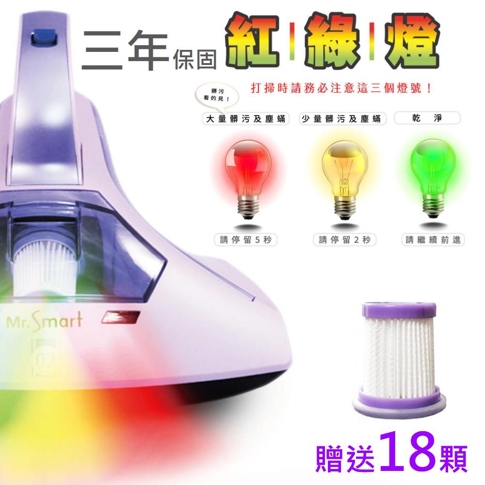 紅綠燈 小紫 吸塵蟎機 送18顆濾網 三年保固 免運費  uv紫外線殺菌 mr smart 除蟎