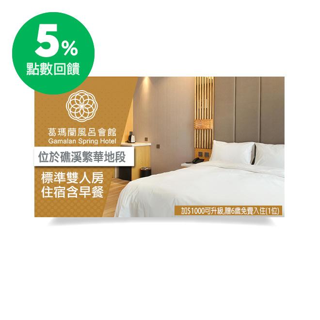 [3月寵愛節]宜蘭葛瑪蘭風呂會館 2人標準雙人房住宿含早