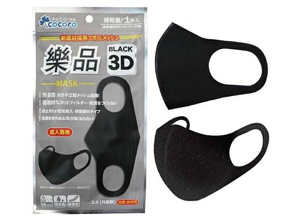 COCORO 樂品~可水洗3D立體口罩(黑)1入【D617026】