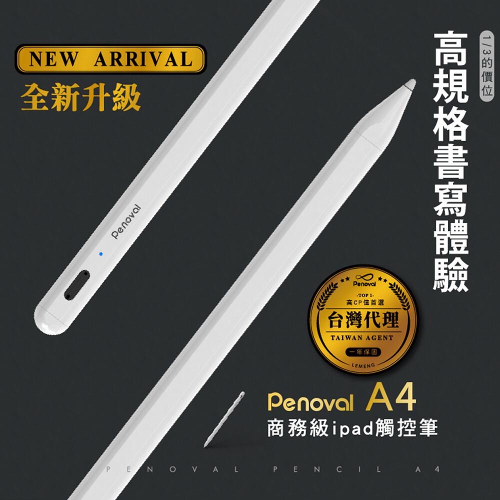 penoval 2021最新款 全新升級pencil a4