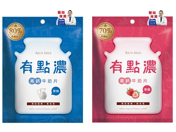 有點濃~高鈣牛奶片(50g) 款式可選【D782465】