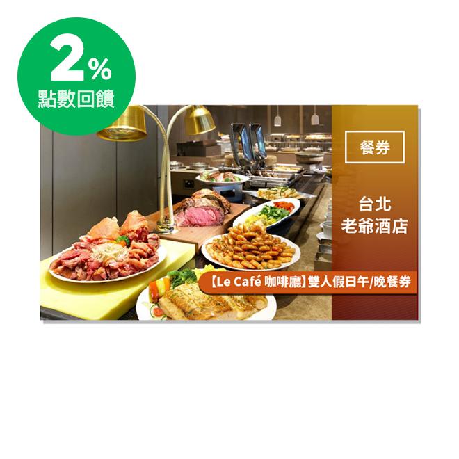 台北老爺【Le Café 咖啡廳】雙人假日午/晚餐券