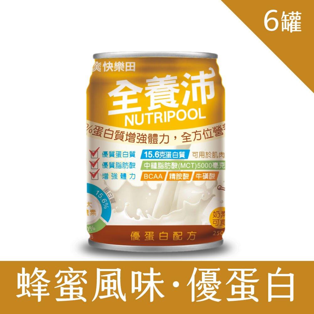 快樂田生技 全養沛 優蛋白均衡營養飲 蜂蜜風味 250ML/6罐/盒
