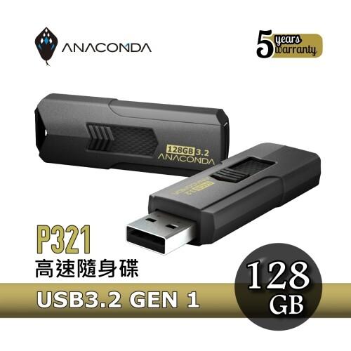 anacomda 巨蟒 p321 128gb 3.2超高速隨身碟 現貨