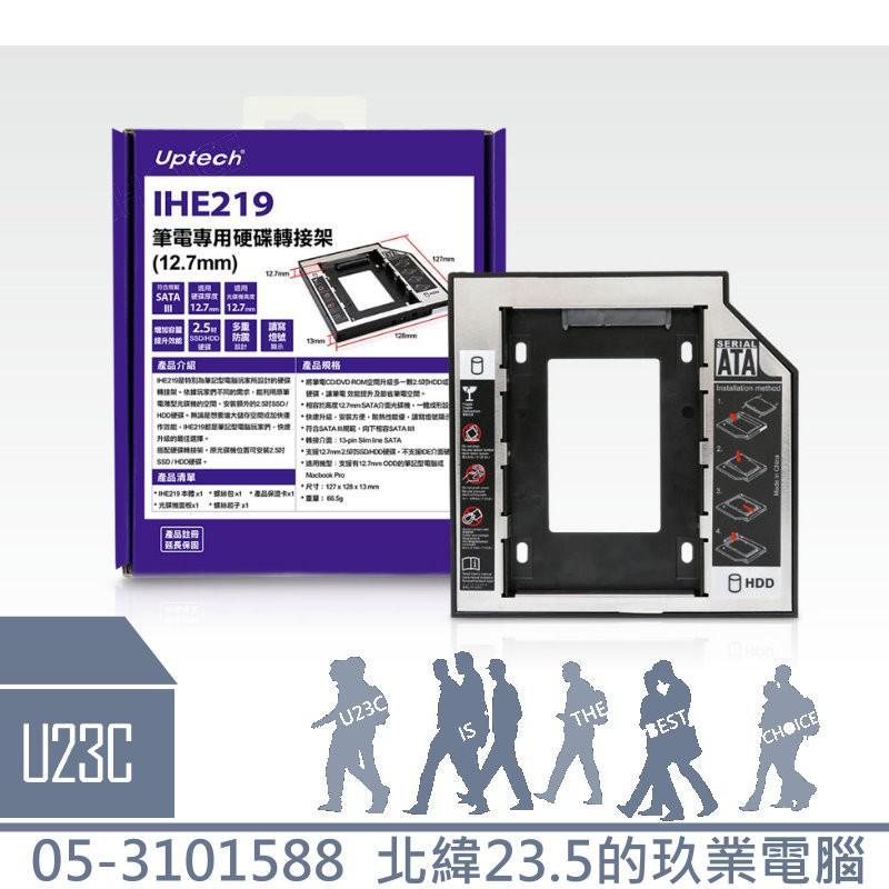 【嘉義U23C 含稅附發票】Uptech 登昌恆 IHE219 筆電專用硬碟轉接架(12.7mm)