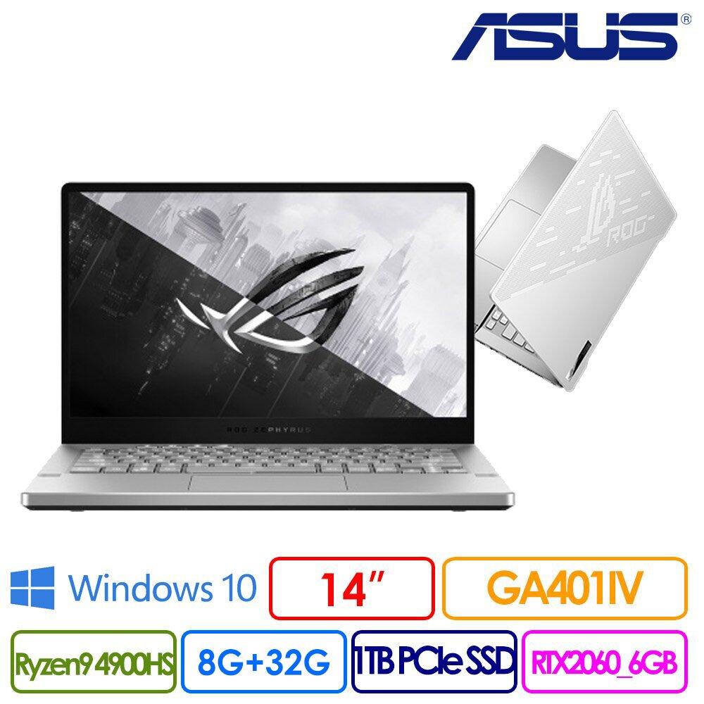 【記憶體升級】ASUS 華碩 GA401IV 14吋QHD電競筆電(Ryzen9 4900HS/40G/1TB PCIe/RTX2060/GA401IV-0132D4900HS)