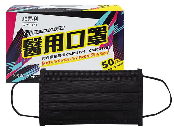 順易利~成人醫用口罩(平面-黑色)50入(醫療口罩)【D328750】MD雙鋼印