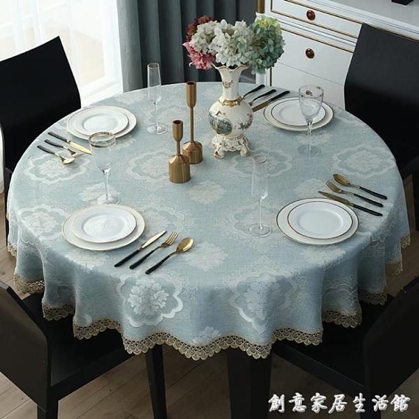 歐式大圓桌桌布布藝美式餐桌布現代簡約圓形臺布家用餐桌飯店酒店 創意家居生活館