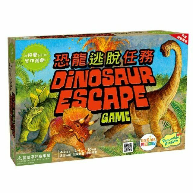 現貨【小辣椒正版益智遊戲】恐龍逃脫任務 Dinosaur Escape 繁體中文版