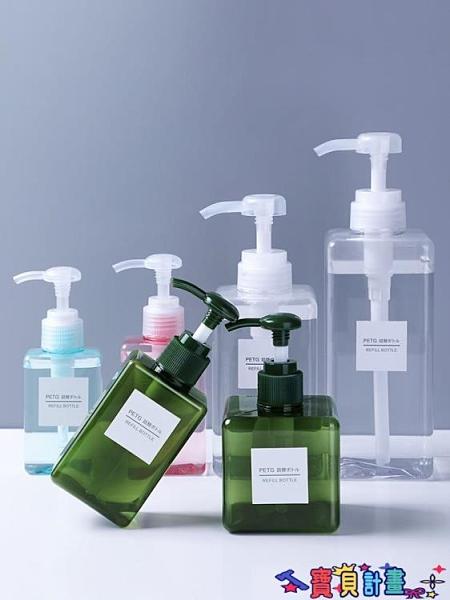 旅行分裝瓶 旅行分裝瓶洗手液化妝品空瓶按壓式便攜乳液沐浴露瓶子洗發水小瓶 寶貝 免運