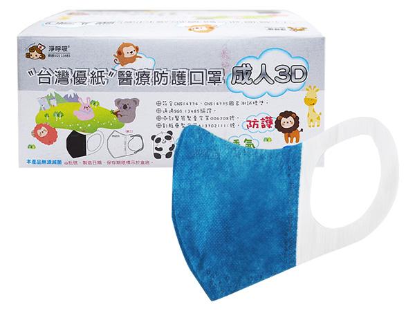 台灣優紙~成人3D醫療口罩(寬耳款-淺丹寧)50枚【D370391】