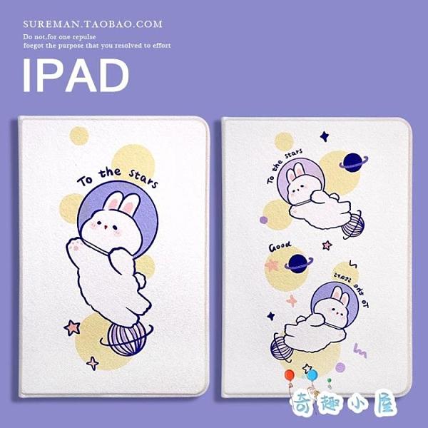 可愛卡通ipad air2保護套mini5皮套迷妳防摔殼【繁星小鎮】