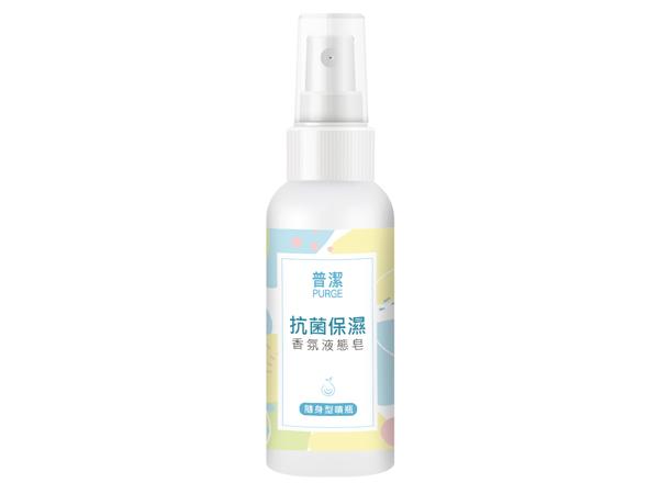 PURGE 普潔~抗菌保濕香氛液態皂50ml(隨身型噴瓶)【D210378】