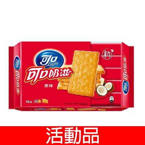 可口奶滋原味隨手包187.5g(贈瑞士牛奶巧克力)【愛買】