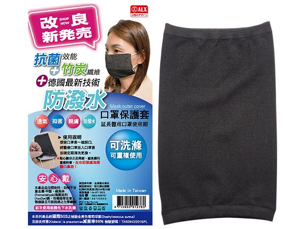 竹炭防潑水口罩保護套(單入)【D370180】防禦必備 口罩套