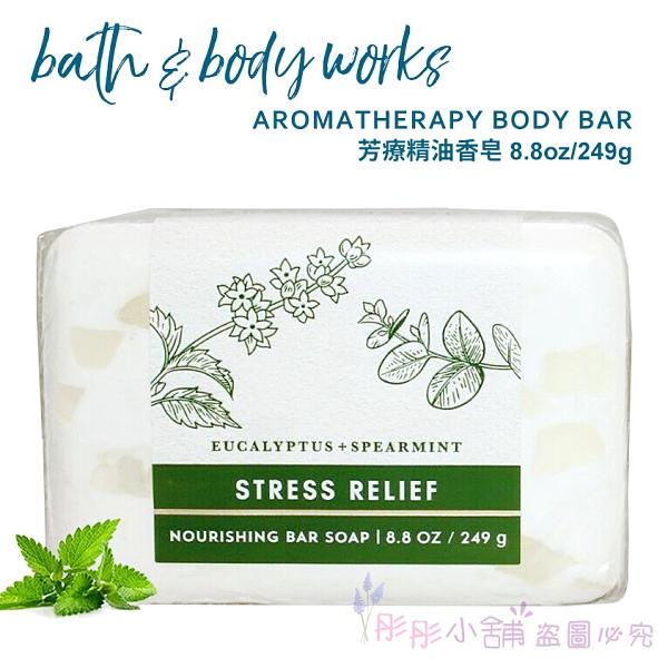 Bath & Body Works 芳療精油香皂 249g 尤加利薄荷 /薰衣草雪松 薄荷去角質 BBW原廠【彤彤小舖】