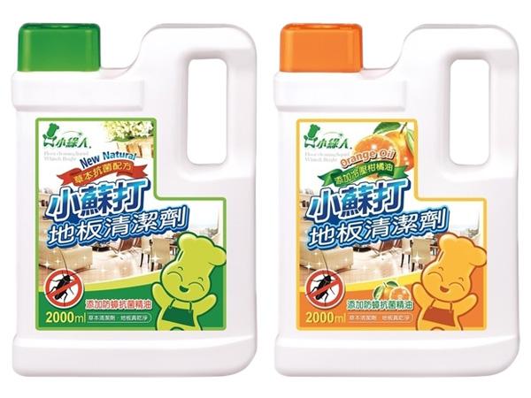 小綠人~小蘇打地板清潔劑(2000ml) 草本抗菌/冷壓柑橘 款式可選【D882669】※限宅配