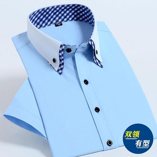 新款棉柔休閑短袖襯衫男雙層領商務修身抗皺襯衣職業裝時尚工 快速出貨