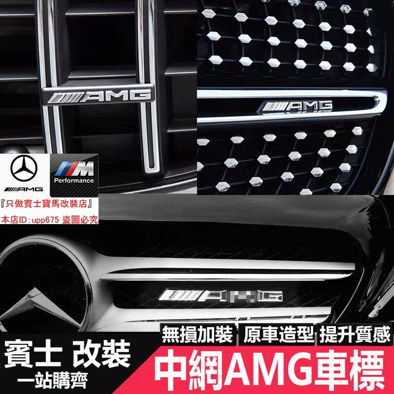賓士水箱中網AMG標X253 GLC200 GLC300 GLC220D GLC250 GLC43滿天星GT前杠標誌