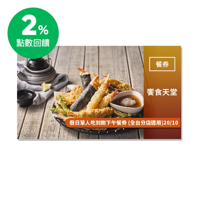 【饗食天堂】假日單人吃到飽下午餐券 (全台分店適用)20/10