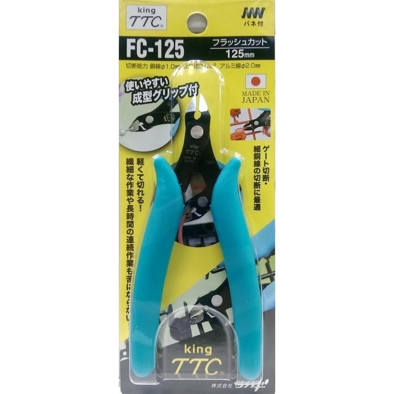 【宏欣】角田 KING 日製 TTC FC-125 超薄刃模型斜口剪 斜口鉗 模型剪 現貨