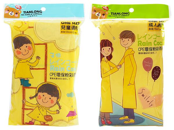 TIANLONG天龍牌~CPE環保粉彩雨衣(1件入) 款式可選【D004789】