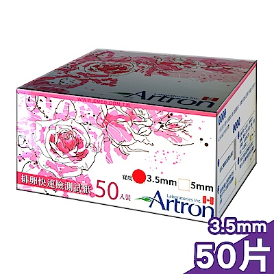 雅創 排卵快速檢測試紙(50片入/盒)