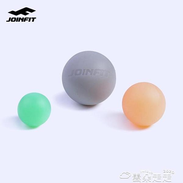 按摩球Joinfit硅膠筋膜球套裝 肌肉放松按摩球小球 實心足底瑜伽健身球 雲朵走走