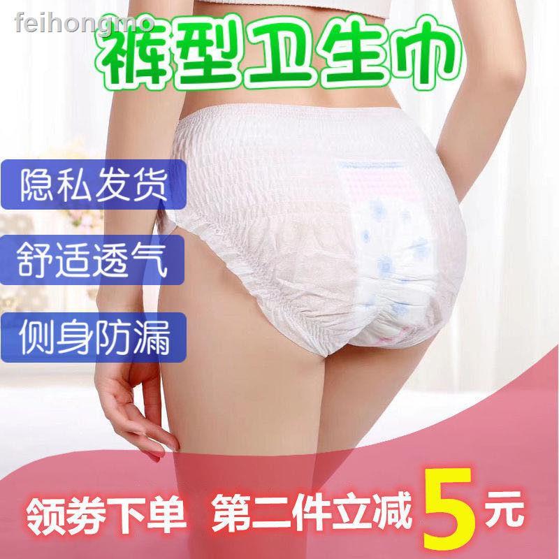 ✺┇✎安心褲衛生褲女經期安睡褲夜用月經產婦褲型衛生巾姨媽巾一次性