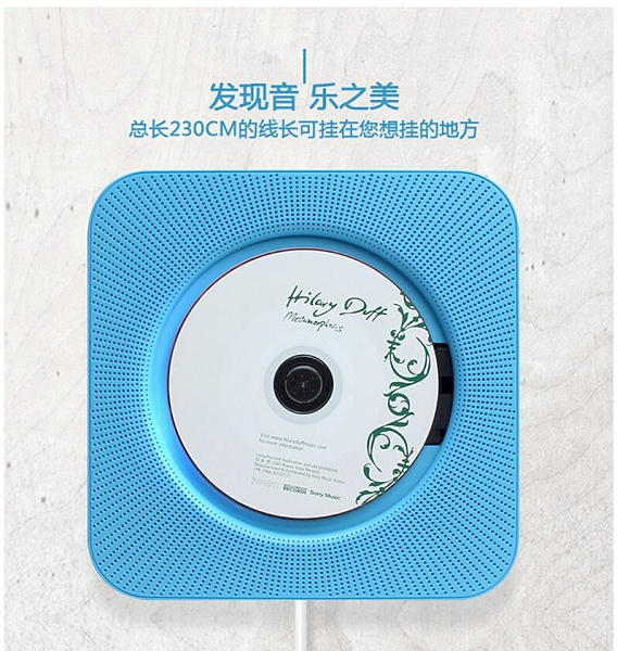 台灣現貨 家用壁掛藍牙CD學習機學生複讀收音影碟機嬰兒早教胎教機CD播放器 快速出貨