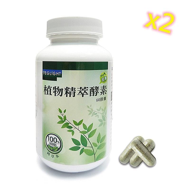 素天堂植物精萃酵素 (60顆X2瓶特價組)送7件式可愛動物指甲剪套組(康馨醫藥網)