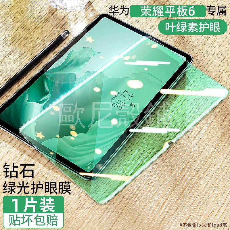 綠光玻璃膜 華為 M6 榮耀6 Mate Pad Pro 10.8寸 10.1寸 10.4寸 暢享2 平板鋼化膜 保護貼