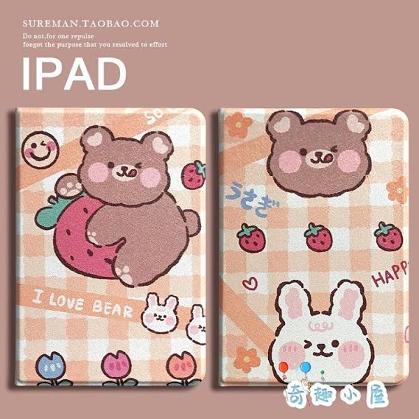 卡通iPad Air3保護套矽膠軟殼迷妳皮套【繁星小鎮】