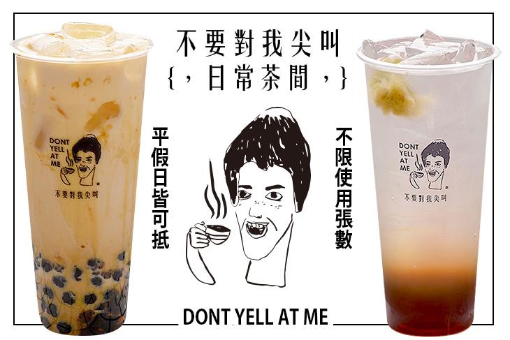 【新竹】不要對我尖叫(竹北店) #GOMAJI吃喝玩樂券#電子票券#美食餐飲