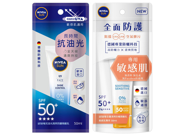 NIVEA 妮維雅~抗油光/全護 清爽防曬隔離乳(50ml) 款式可選【D475220】
