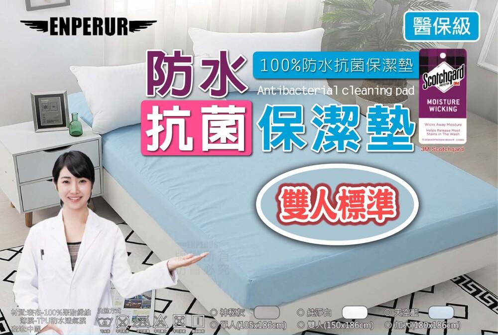 (雙人標準)防水抗菌保潔墊 超薄透氣 不悶熱 防塵 防水 生理期 臥床不便者