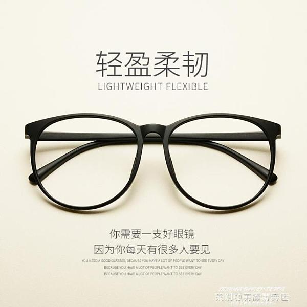 眼鏡框 TR90新款復古眼鏡框架男女同款全框大框圓框眼鏡框平鏡 新品