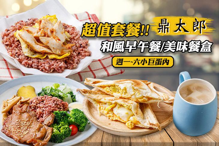 【台北】鼎太郎 早午餐(小巨蛋店) #GOMAJI吃喝玩樂券#電子票券#美食餐飲